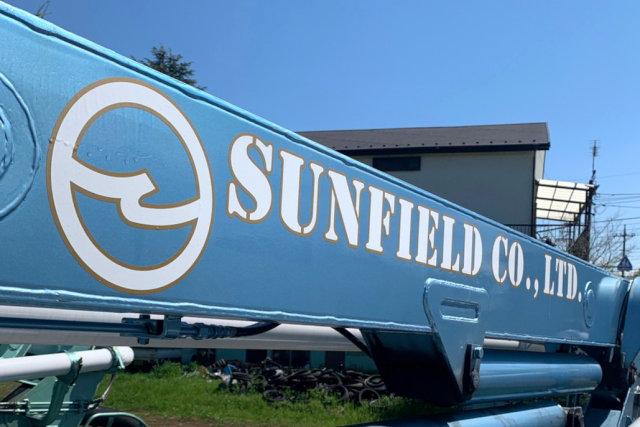 東京・小平 有限会社Sunfield(サンフィールド) 遺品整理 オークション代行 コンクリート圧送